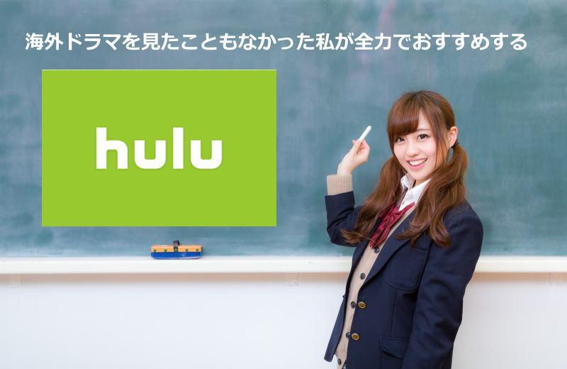 海外ドラマも見たことがなかった私がHulu(フールー)をおすすめする理由
