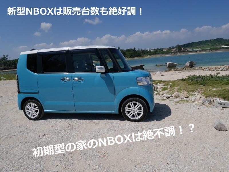 フルモデルチェンジのホンダ 新型「N-BOX」は販売台数も絶好調!我が家の初期型「N-BOX」は絶不調!?ターボが?スライドドアが?