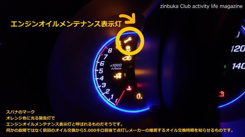 エヌボックスのエンジンオイルメンテナンス表示灯