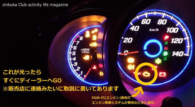 ホンダ N-BOX (エヌボックス)カスタム PGM-FI警告灯