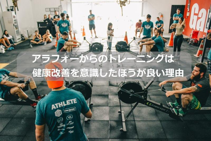 【筋トレ必須!】アラフォーからのトレーニングは健康改善を意識したほうが良い理由