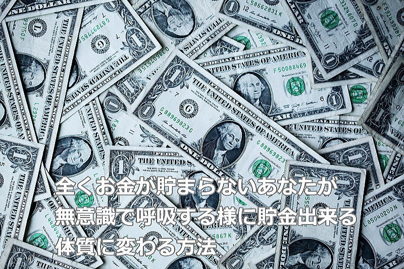 全くお金が貯まらないあなたが無意識で呼吸する様に貯金出来る体質に変わる方法