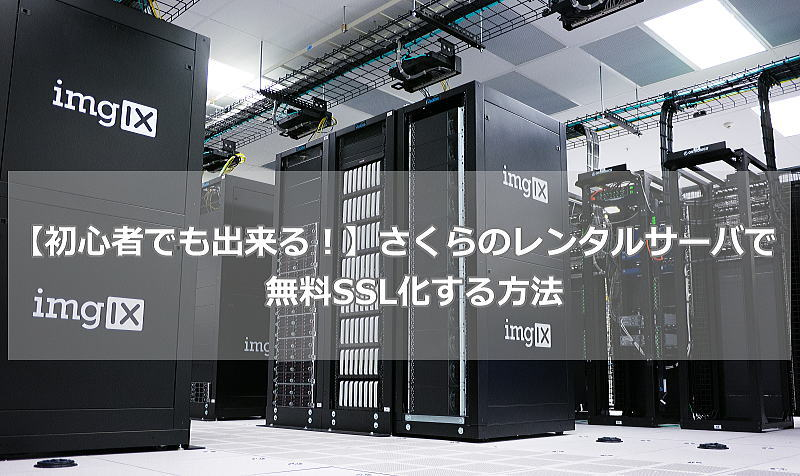 【初心者でも出来る!】さくらのレンタルサーバで無料SSL化する方法