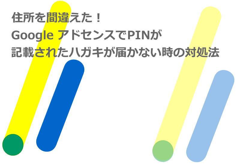 住所を間違えた!Google アドセンスでPINが記載されたハガキが届かない時の対処法