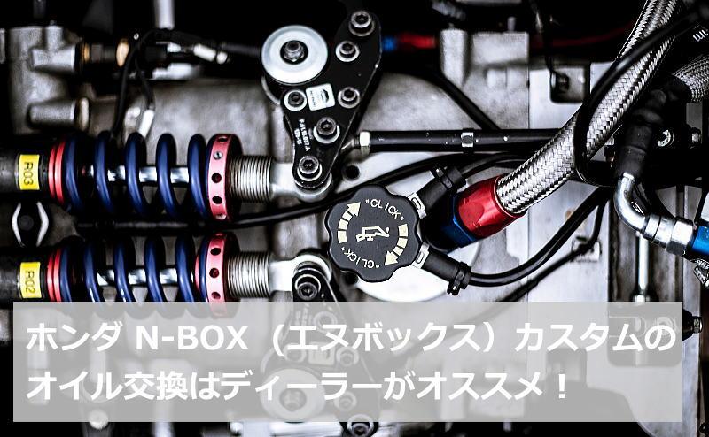 ホンダ N-BOX (エヌボックス)カスタムのオイル交換はディーラーがオススメ!