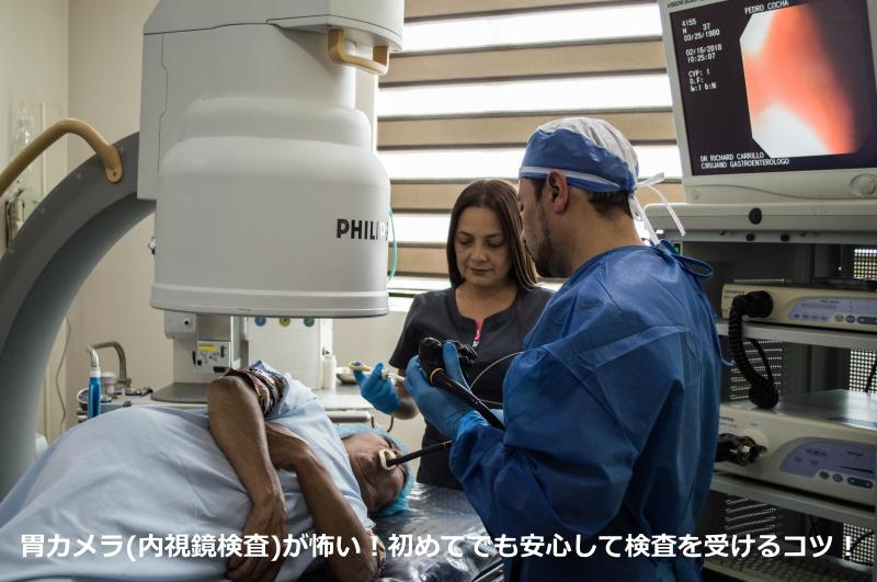 胃カメラ(内視鏡検査)が怖い!初めてでも安心して検査を受けるコツ!
