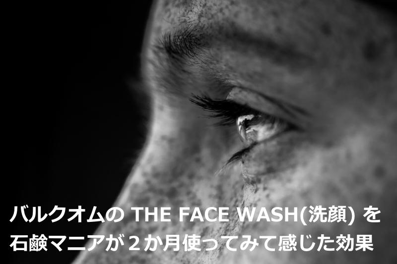 バルクオムの THE FACE WASH(洗顔) を石鹸マニアが2か月使ってみて感じた効果