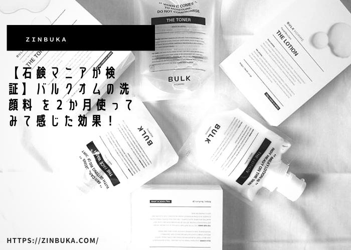 【石鹸マニアが検証】バルクオムの洗顔料 を2か月使ってみて感じた効果!