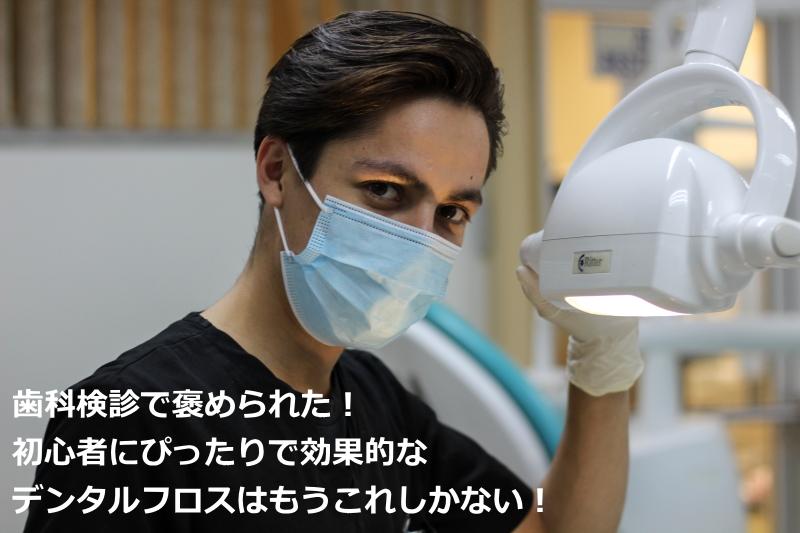 歯科検診で褒められた!初心者にぴったりで効果的なデンタルフロスはもうこれしかない!