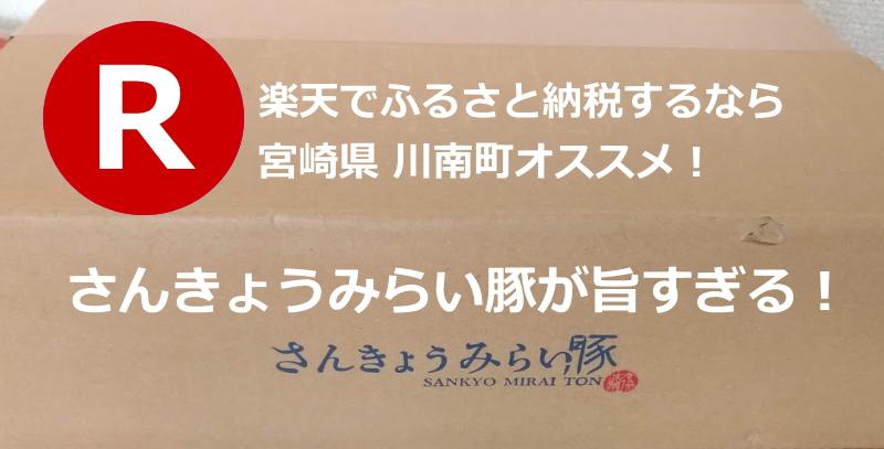 楽天でふるさと納税するなら宮崎県 川南町オススメ!さんきょうみらい豚が旨すぎる!