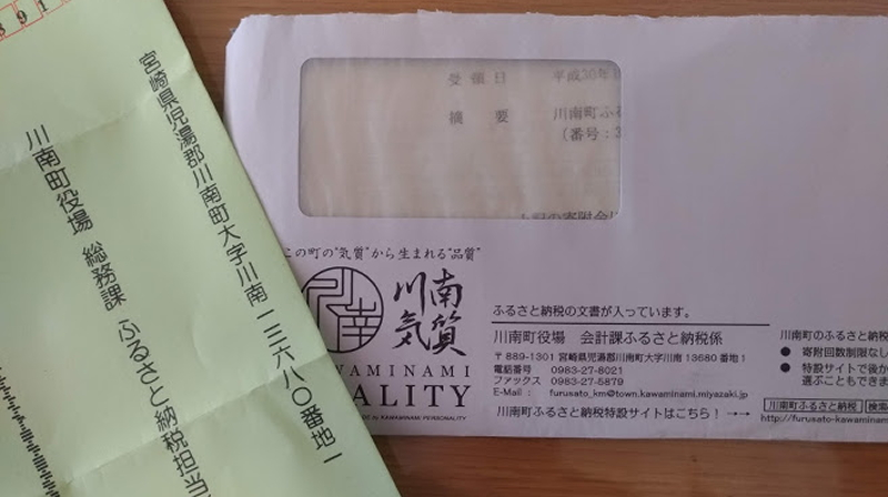 宮崎県 川南町はワンストップ特例制度の申請も簡単で親切