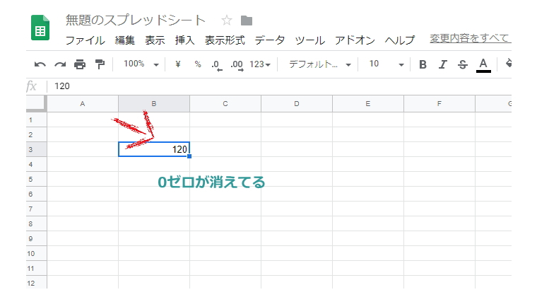 Googleのスプレッドシートで簡単に0ゼロを表示させる方法