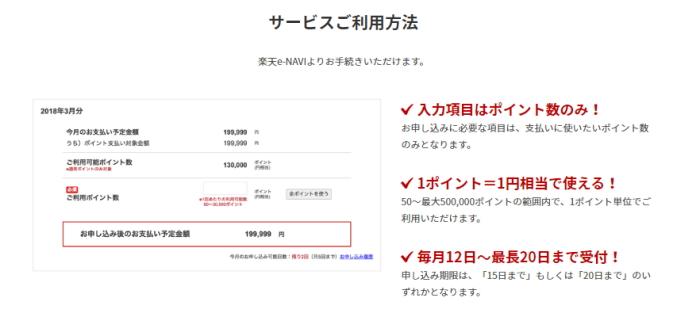 楽カードの請求でポイント支払いサービス利用方法