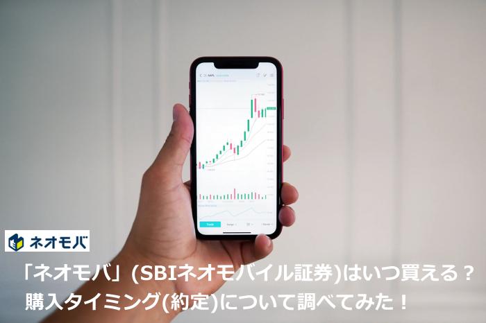 「ネオモバ」(SBIネオモバイル証券)はいつ買える?購入タイミング(約定)について調べてみた!