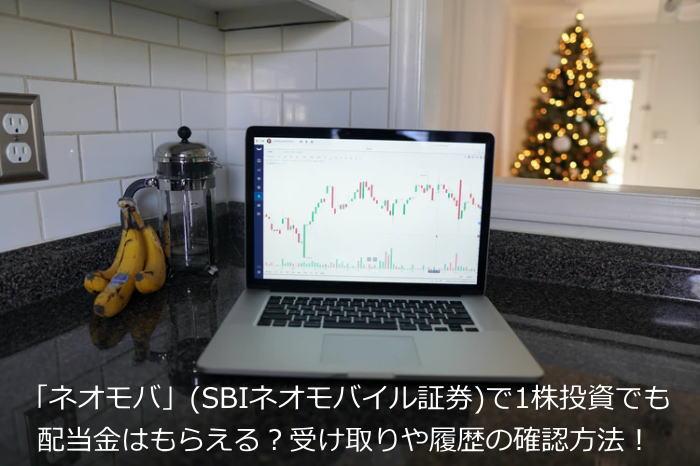 「ネオモバ」(SBIネオモバイル証券)で1株投資でも配当金はもらえる?受け取りや履歴の確認方法!
