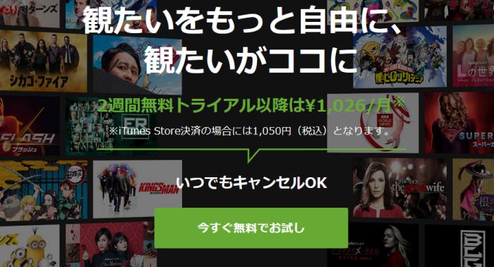 Hulu(フールー)とはどんなサービスか