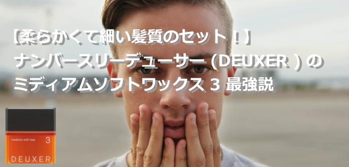 【柔らかくて細い髪質のセット!】ナンバースリーデューサー (DEUXER ) のミディアムソフトワックス 3 最強説