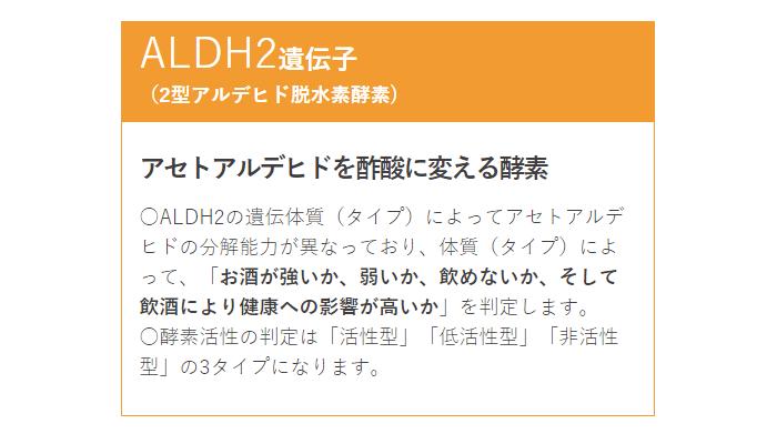 ALDH2遺伝子(2型アルデヒド脱水素酵素)