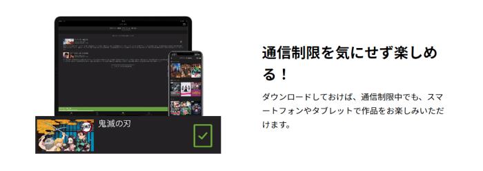 Huluの「ダウンロード」機能ってどんなもの?