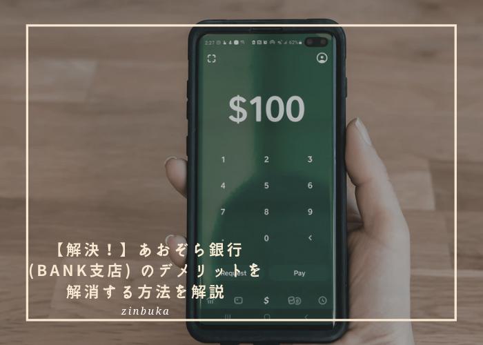 【解決!】あおぞら銀行 (BANK支店) のデメリットを解消する方法を解説